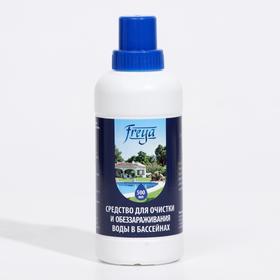 Средство для очистки и обеззараживания воды в бассейнах FREYA , 500 мл