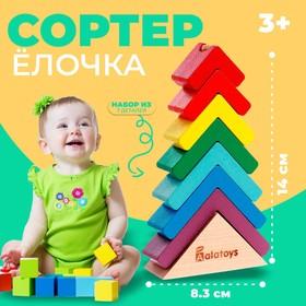 Пирамидка «Ёлочка» основание, 7 деталей, 8,3 × 2,9 × 14 cм