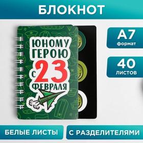 Блокнотик с разделителем «Юному герою с 23 февраля», А7, 40 л