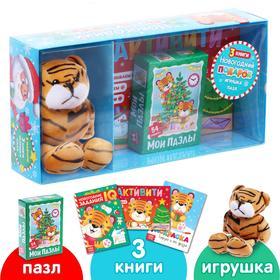 Подарочный набор «Новогодний подарок»: книги + игрушка + пазл