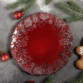 Блюдо сервировочное «Снежные узоры», d=21 см, цвет красный