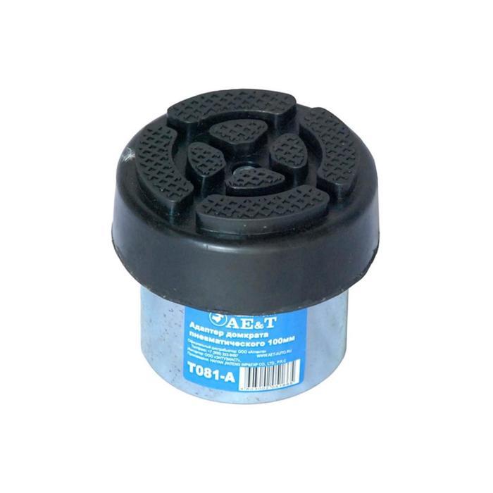Адаптер AE&T T081-A, для пневматического домкрата, 100 мм