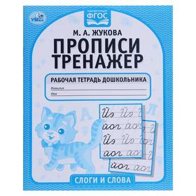 Рабочая тетрадь дошкольника «Слоги и слова», М.А. Жукова
