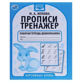 Рабочая тетрадь дошкольника «Курсивные буквы», М.А. Жукова, прописи-тренажер