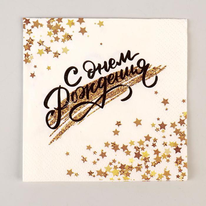 Салфетки бумажные С Днём рождения золотой звездопад, 24х24 см, набор 12 шт