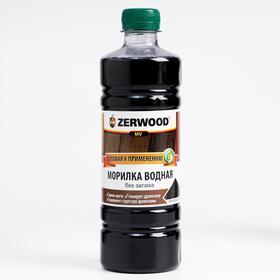 Морилка водная ZERWOOD MV эбеновое дерево, 0,5 л Ош