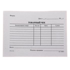 Бланк «Товарный чек» А6, 100 листов на клею, газетная бумага Ош