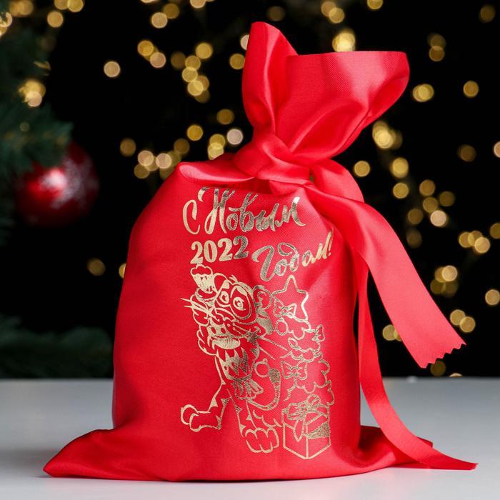 Мешок С Новым Годом 2022 Тигр с подарками, красный, атлас, с завязками