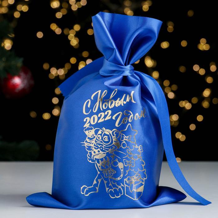 Мешок С Новым Годом 2022 Тигр с подарками, синий, атлас, с завязками