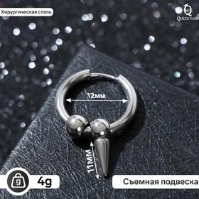 Пирсинг в ухо 'Шип' с шариками, цвет серебро Ош