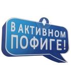 Табличка на присоске «В активном пофиге!»