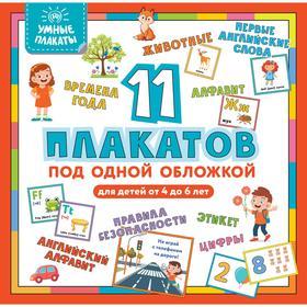 Умные плакаты. 11 плакатов под одной обложкой. Для детей 4-6 лет