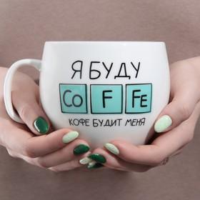 """Кружка """"Кофе будит меня"""", 600 мл"""