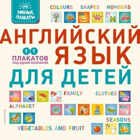 Умные плакаты. Английский язык для детей