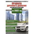 Правила дорожного движения Российской Федерации на 2022 год.