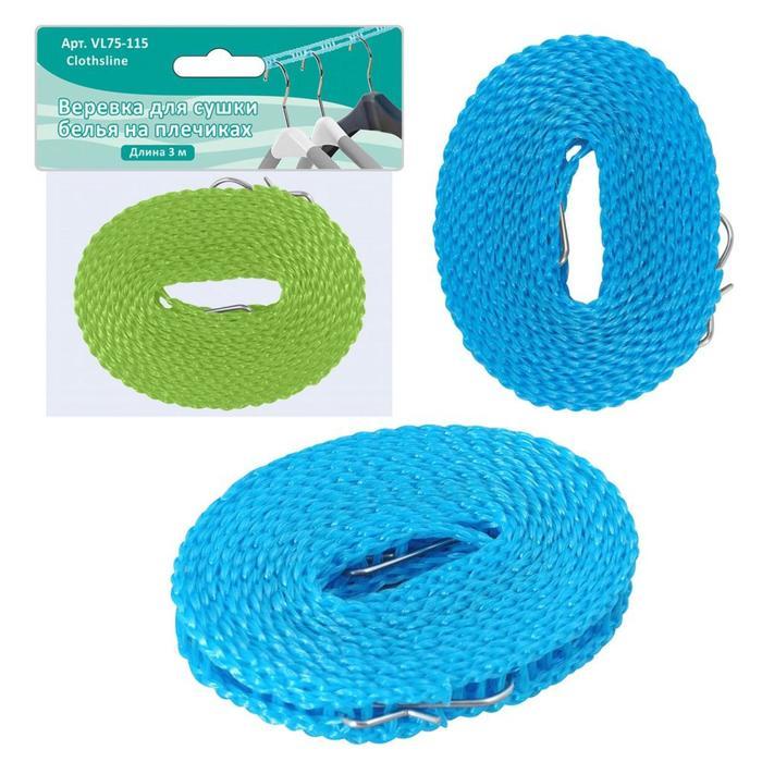 Верёвка для сушки белья на плечиках, 3 м, МИКС
