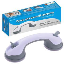 Ручка для ванной комнаты, L 29,5см, d присосок 9,5 см Ош