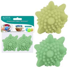Шарики для стирки «Молекулы», 2 шт, d 6 см, МИКС Ош