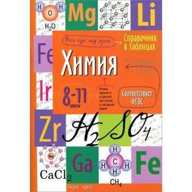 Справочник в таблицах. ФГОС. Химия 8-11 класс