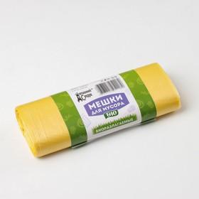 Мешки для мусора биоразлагаемые, ароматизированные, 30 л, 7 мкм, 20 шт в рулоне, цвет жёлтый