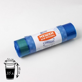 Мешки для мусора с завязками, 35 л, 15 шт, толщина 19 мкм, цвет голубой
