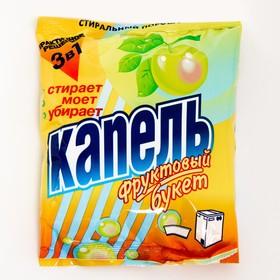 Стиральный порошок 'Аист' Капель Фруктовый букет , 100 г Ош