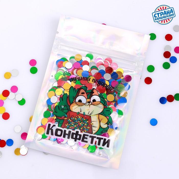 Праздничное конфетти Лучший подарок тигр, цветные кружочки 14 г