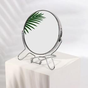 Зеркало складное-подвесное, двустороннее, с увеличением, d зеркальной поверхности 11,5 см, цвет серебряный Ош