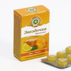 Таблетки для рассасывания «Звёздочка» прополис, мёд-лимон, при простуде и ОРВИ, 18 шт. по 2.5 г