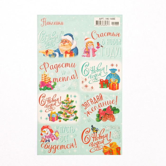Наклейки Новогодние Дед мороз, с текстом, глиттер, 1,6x9,7 см