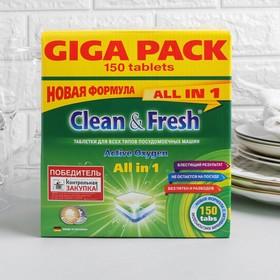 """Таблетки для ПММ """"Clean&Fresh"""" All in 1 (giga) 150 штук"""