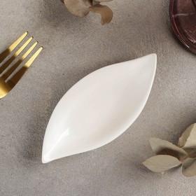Блюдо «Лист», 12×5,3×2,5 см