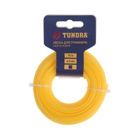 Леска для триммера TUNDRA, сечение квадрат, d=3 мм, 15 м, нейлон Ош