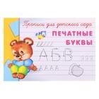 Пропись для детского сада «Печатные буквы»