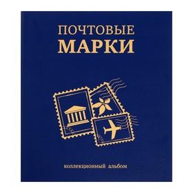 Альбом для монет 'Почтовые марки' 230х270 вертикальн, бумвин, уз.корешок+комплект лист. син Ош