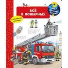 Все о пожарных