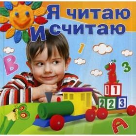 Я читаю и считаю. Гаврина Светлана Евгеньевна, Жукова Олеся Станиславовна, Кутявина Наталья Леонидов