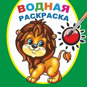 Храбрый львенок