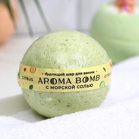 Бурлящий шарик для ванны «Citrus», 160 г
