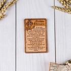 Сувенир «Молитва Отче Наш», 5,5х8,5 см
