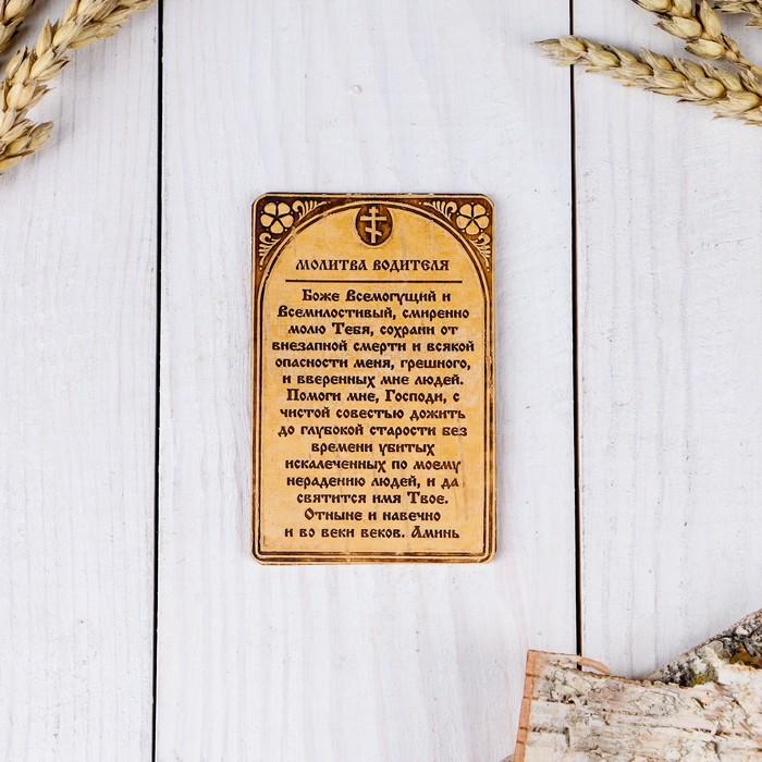 Сувенир Молитва водителя, 5,5х8,5 см, береста
