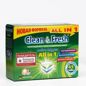 """Таблетки для ПММ """"Clean&Fresh"""" All in 1 (midi) 45 штук"""