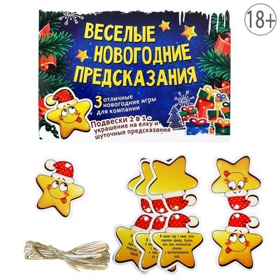 """Игровой набор """"Веселые Новогодние предсказания"""" - Фото 1"""