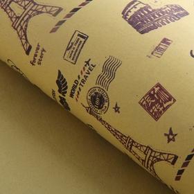 Бумага упаковочная крафт 'Кругосветное путешествие', 52 х 73 см Ош