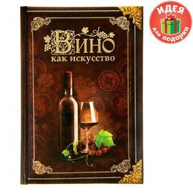 Ежедневник 'Вино как искусство', твёрдая обложка, А5, 96 листов Ош