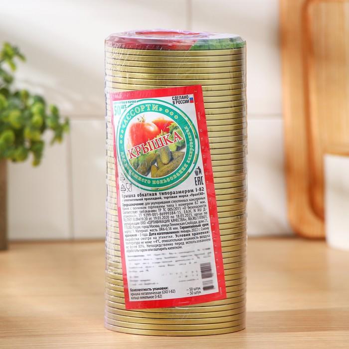 Крышка для консервирования «Ассорти», СКО-82 мм, упаковка 50 шт, цвет золотой