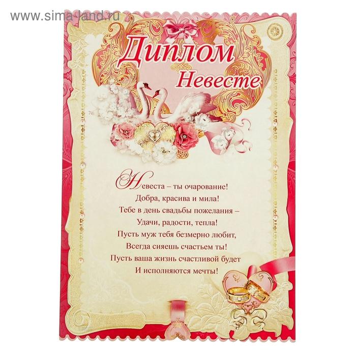 Поздравление свекрови на помолвку