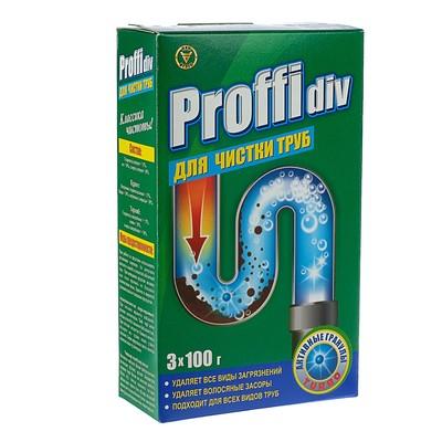 Средство для чистки канализационных труб Proffidiv turbo, гранулы, 3 × 100 г - Фото 1