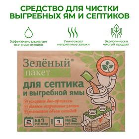 Средство для  выгребных ям и септиков Зеленый пакет на 2 мес. 1 м3