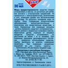 """Дополнительный флакон-жидкость от комаров """"Домовой Прошка"""", Тройной Удар, 45 ночей, 30 мл - Фото 3"""